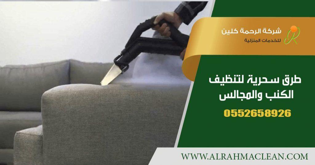 طرق تنظيف الكنب من البقع الصعبه أفضل شي لتنظيف الكنب من البقع المختلفة In 2021 Home Appliances Vacuums Vacuum Cleaner