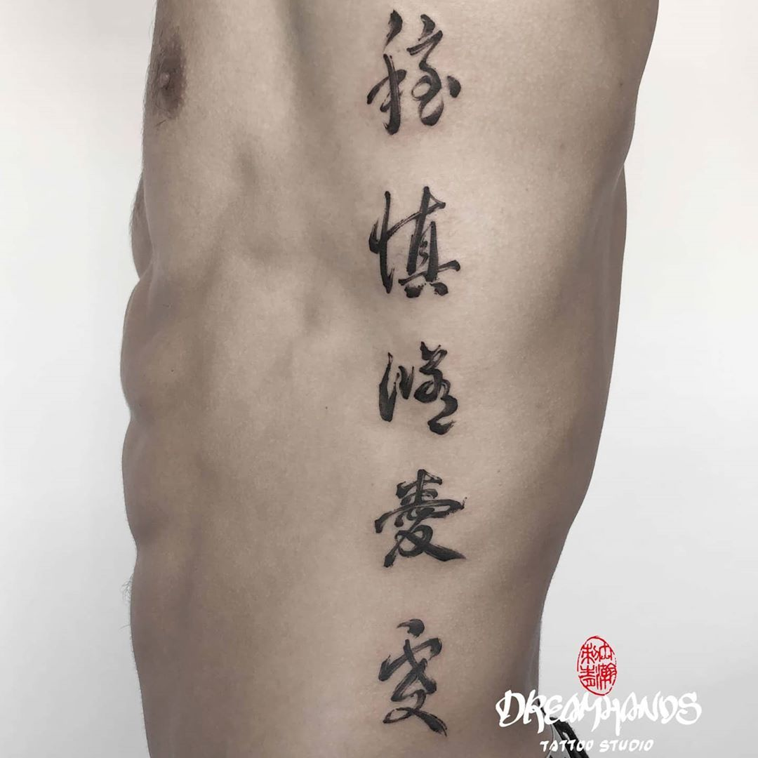 Calligraphy brush done by Iriss. Tattoo enquiry at www.dhtattoo.co.nz  #dreamhandstattoo #tattoo #tattoos #tat #tatts #tattooideas #tattoolife #tattooing #tattooist #calligraphy #calligraphylove #brushpainting #chinesepainting