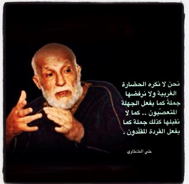 الشيخ علي الطنطاوي Arabic Quotes Book Lists Holy Quran