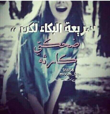 ههههههههههههههههههههههههههه Talking Quotes Arabic Jokes Arabic Quotes