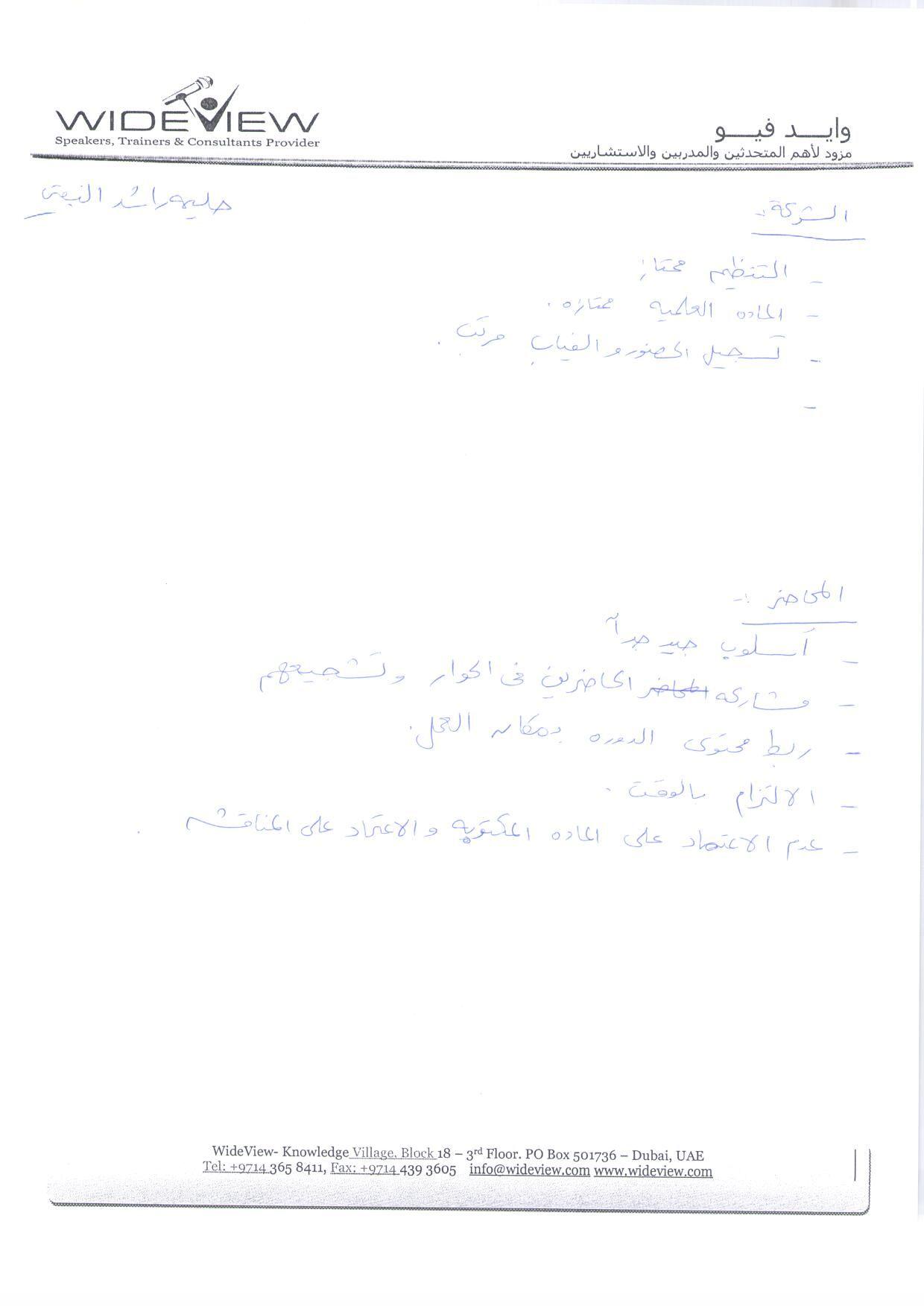 شهادة الحضور دورة دورات تدريب Wideview وايدفيو Safety Knowledge Testimonials Dubai