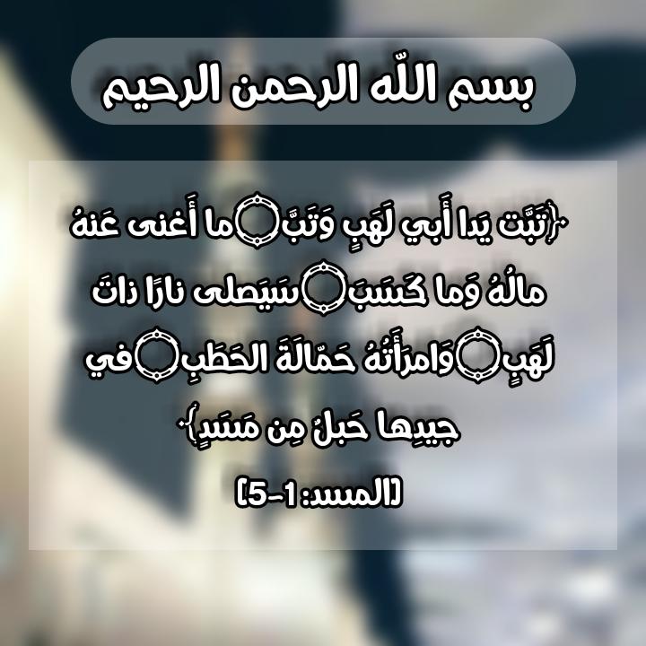 سورة المسد القرآن الكريم خلفيات Lockscreen Lockscreen Screenshot Weather Screenshot