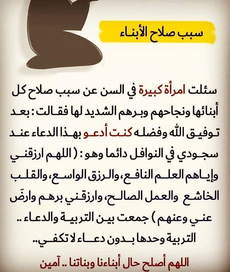 Pin By Shamayel Al Awadhi On دعاء Instagram