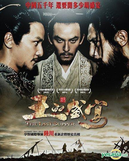 The Last Supper Blu-Ray Hong Kong Version Liu Ye -9388
