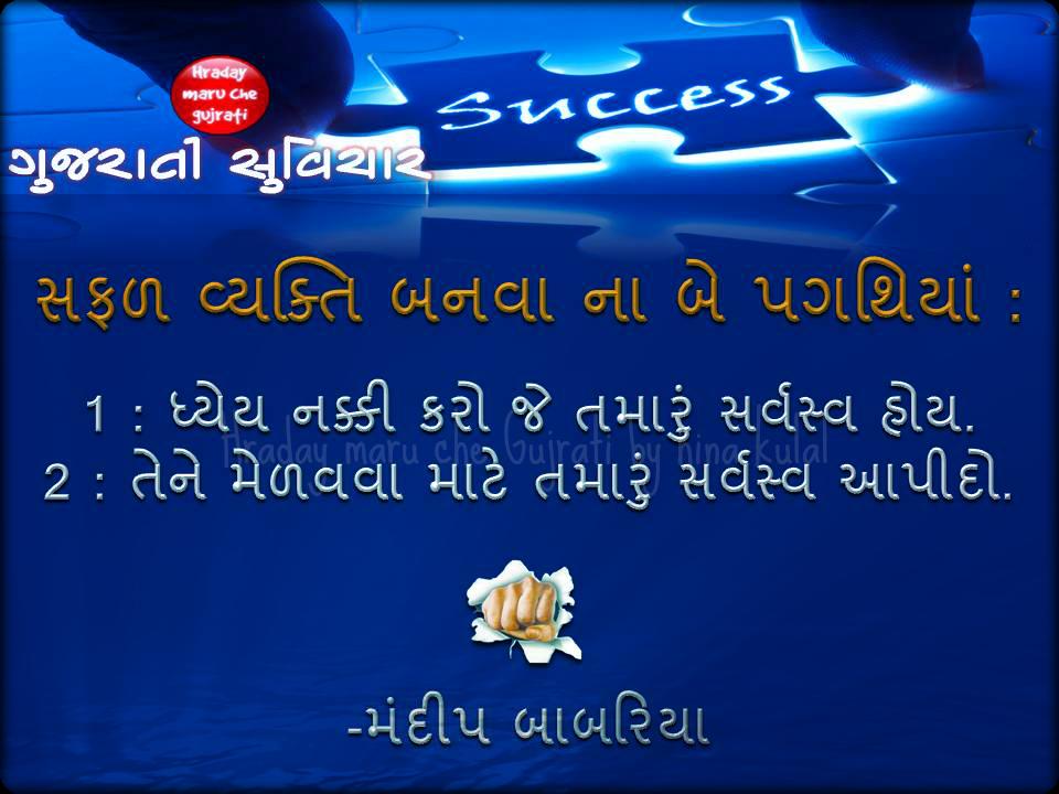 Gujarati suvichar Thoughts, Gujrat, Success
