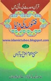 in urdu free book bahishti zewar