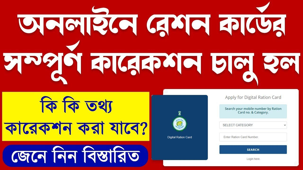 Online Ration Card Correction Online Ration Card Apply Add Member Ration Card How To Apply Cards