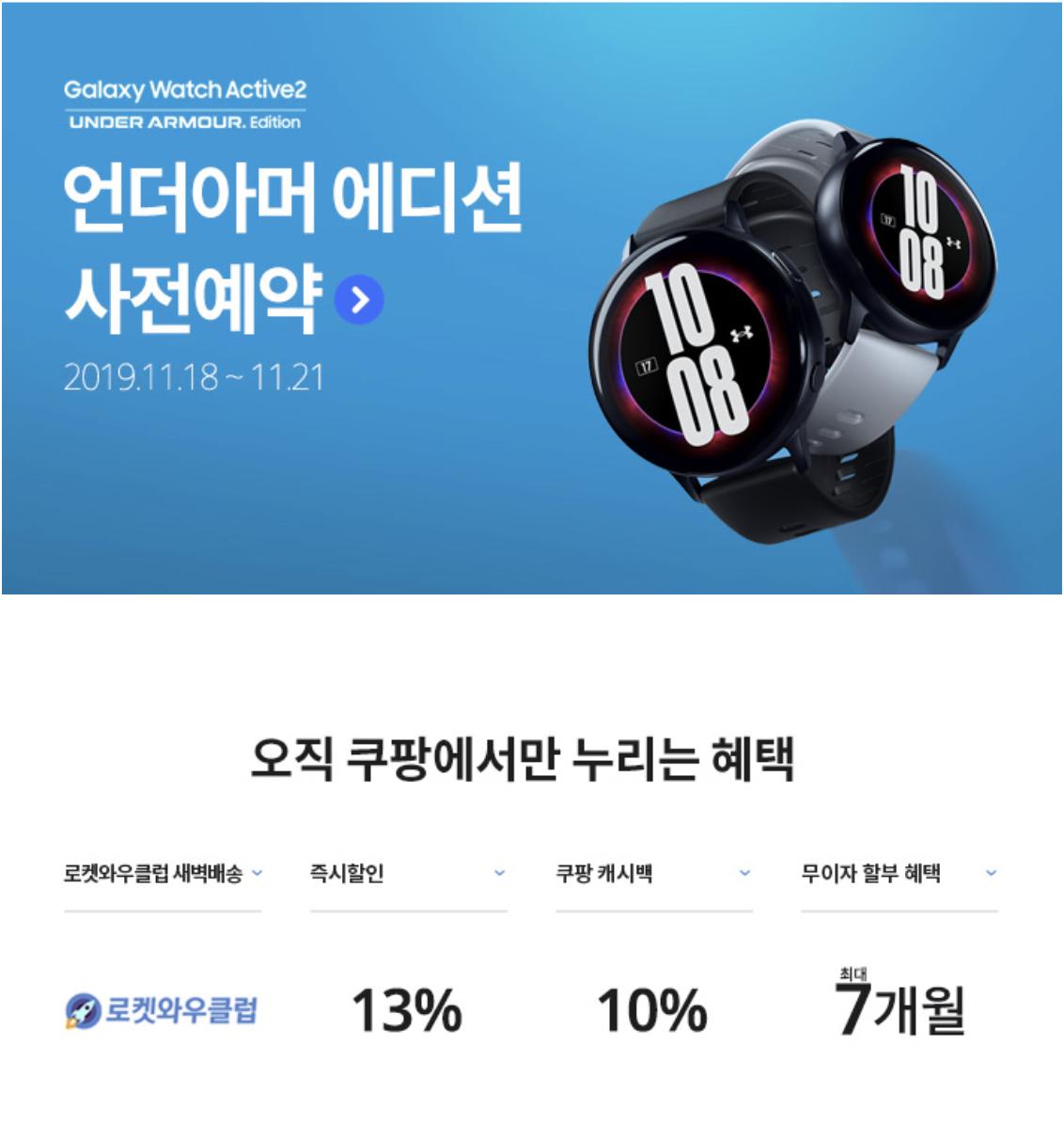 Galaxy watch Active 2 언더아머 에디션 사전 예약중 쿠팡 특가 즉시할인 13% 쿠팡 캐시백 10% 무이자할부 최대 7개월 #쿠팡 #로켓배송 #로켓와우클럽 #갤럭시워치 #엑티브2 #언더아머 에디션