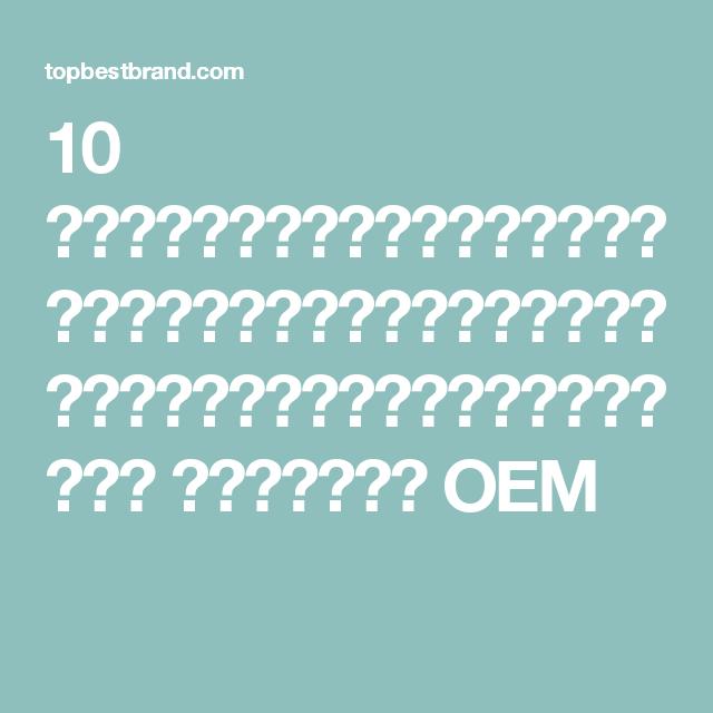 10 โรงงานรับผลิตสบู่ที่ดีที่สุดใหญ่และเก่าแก่ของประเทศไทย มาตรฐาน OEM