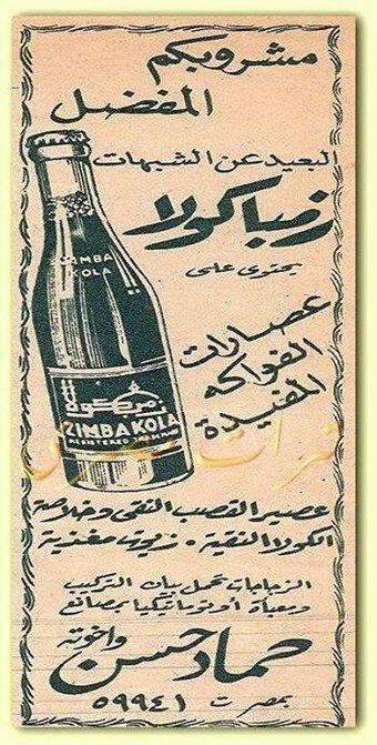 مشروبات زمان With Images Old Egypt Egypt History Egyptian Poster