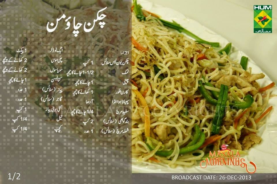A blog about recipes which are made by shireen anwer on masala a blog about recipes which are made by shireen anwer on masala morningsi made this blog as i adopt shireen anwer as my inspiration in cooking forumfinder Images