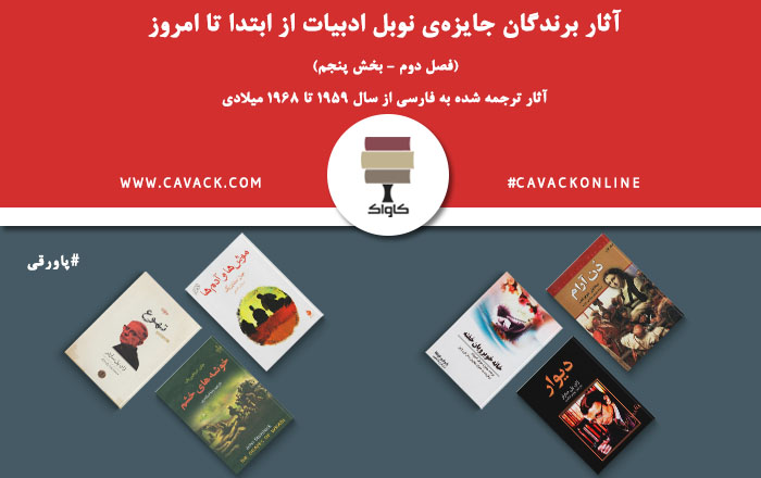 برندگان جایزه نوبل ادبیات بخش پنجم مجله ی کاواک فروشگاه کتاب کاواک Pandora Screenshot