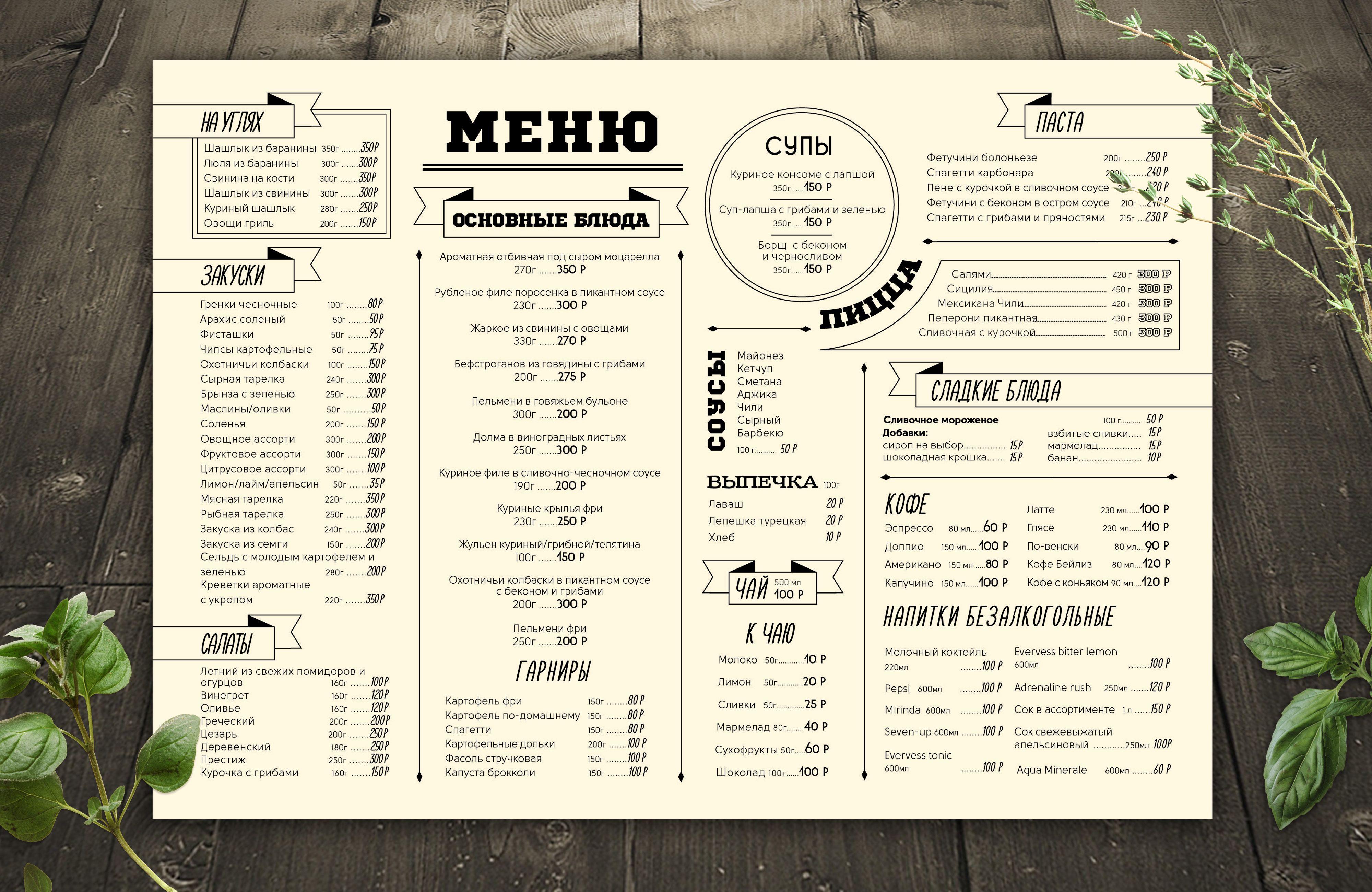 Restaurant Tale (Yaroslavl highway): description, menu, photo