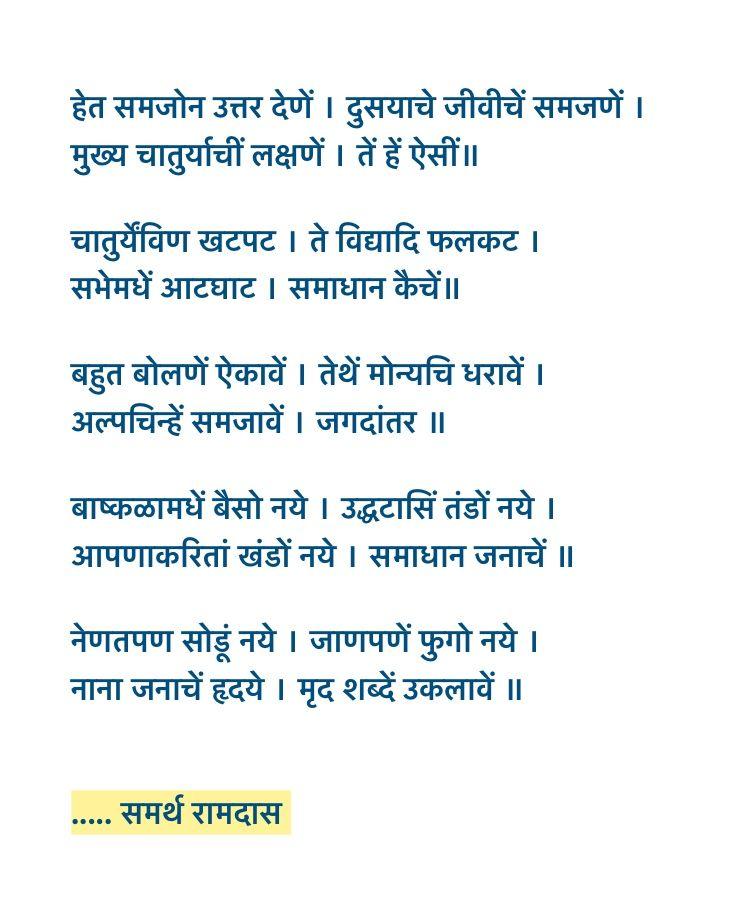 Pin by Santosh Patil on मराठी कविता - Marathi Poems