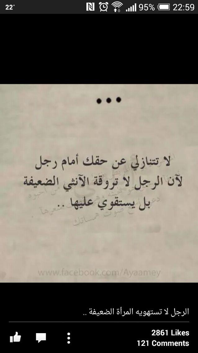 كوني قوية فالمجد للقويات Great Quotes Words Arabic Words