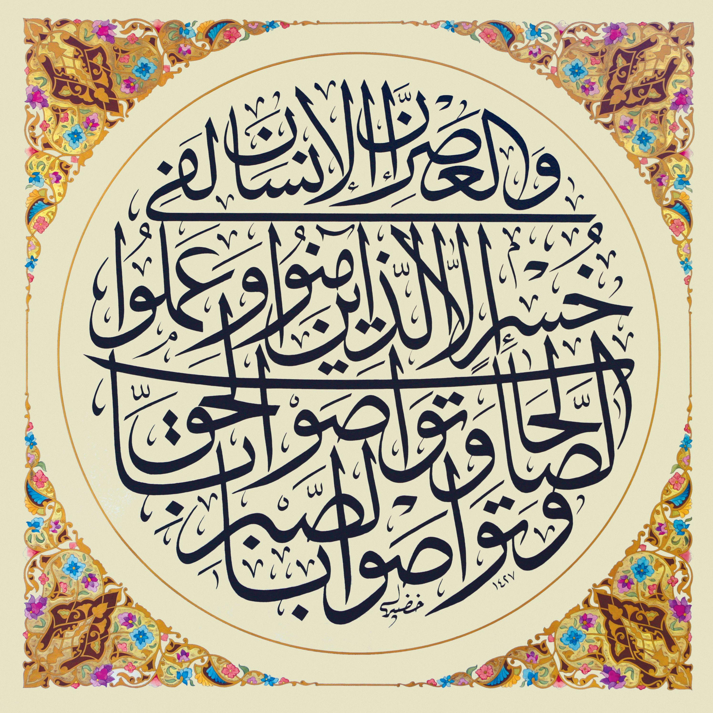 عرض العمل الفني ملتقى مجمع الملك فهد لأشهر خطاطي المصحف الشريف في العالم Islamic Art Calligraphy Islamic Calligraphy Arabic Art