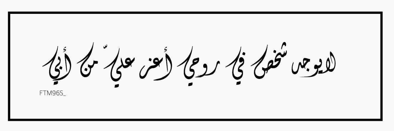 Pin By Fatima فطيم On هيدرات تويتر Calligraphy Arabic Calligraphy Arabic