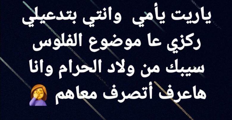 أقوي نكت تموت من الضحك فيس بوك وتويتر 2020 Arabic Calligraphy Ale