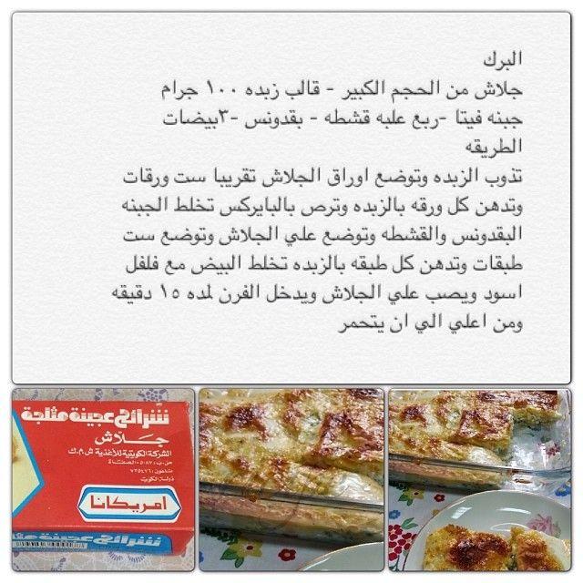 Recipe On Instagram البرك اللذيذه Arabic Food Cooking Recipes