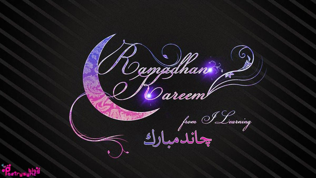 Poetry: Ramzan Chand Mubarak SMS in Urdu with Wishes Wallpapers