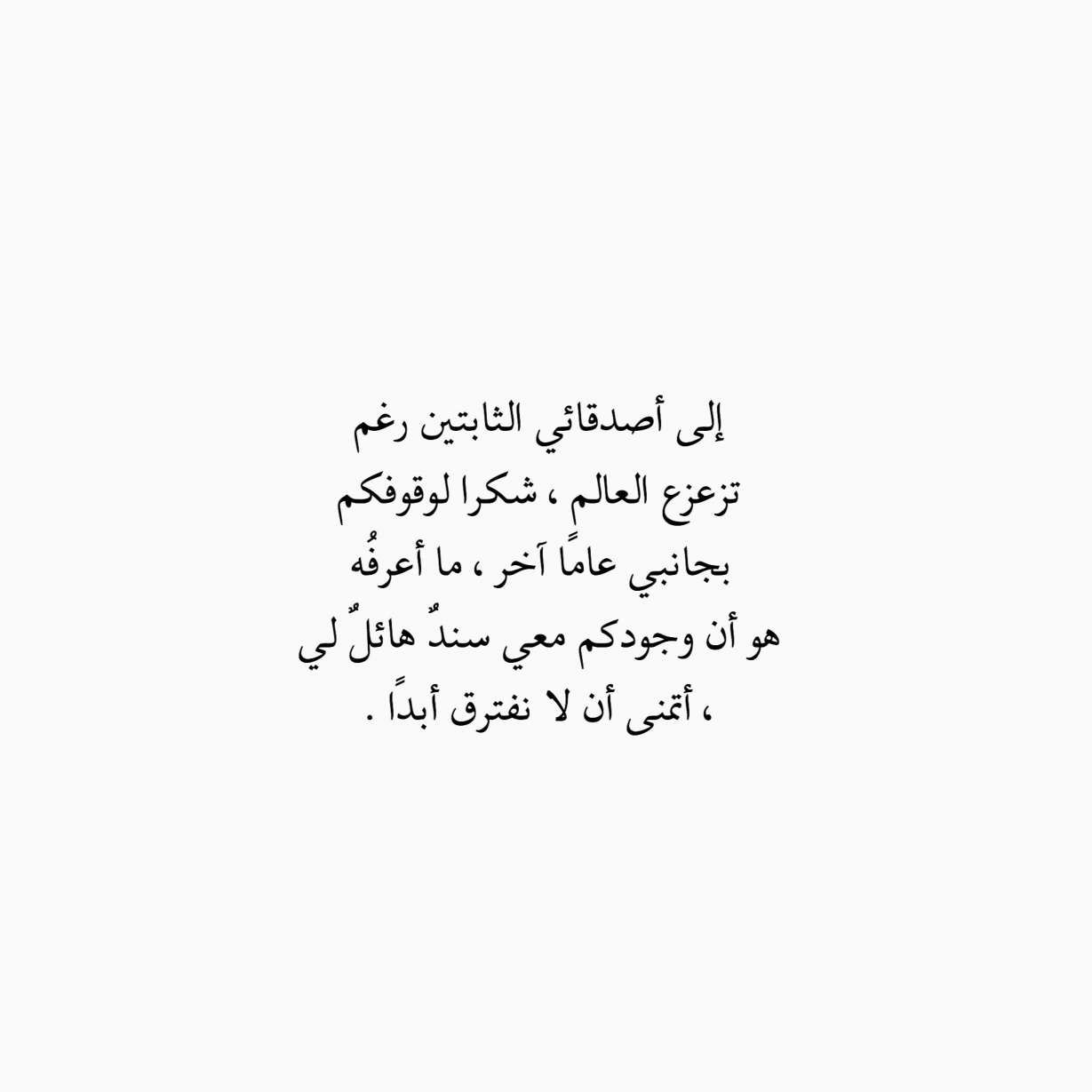 16 Arabic Quotes About Friendship Words Quotes Friendship Quotes Friends Quotes