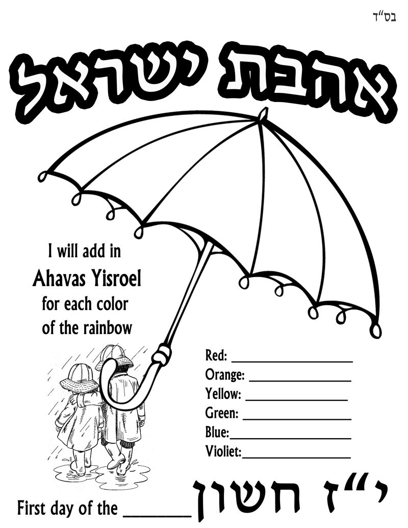 First day of summer coloring pages - First Day Of The Mabul Flood Coloring Page