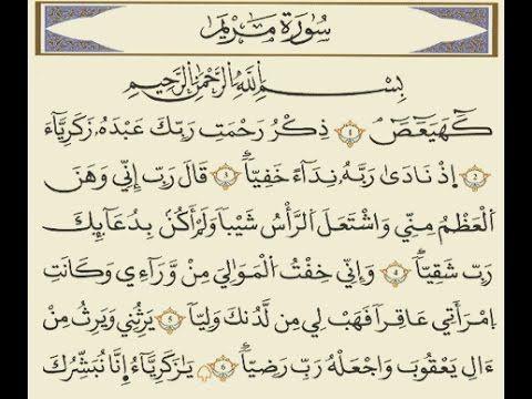 سورة مريم بندر بليلة تلاوة رائعة مؤثرة Top Videos Youtube Videos Arabic Calligraphy
