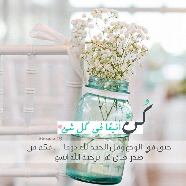 On Instagram الحمد لله دووما Islam Instagram Posts Quran