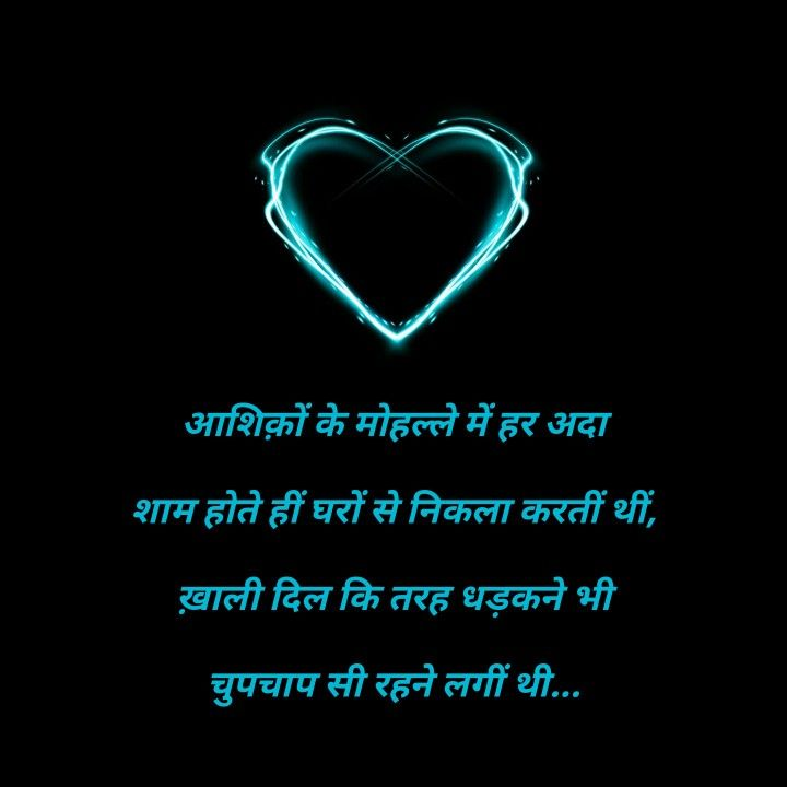 दिल #hindi #words #lines #story #short | Hindi quotes ...