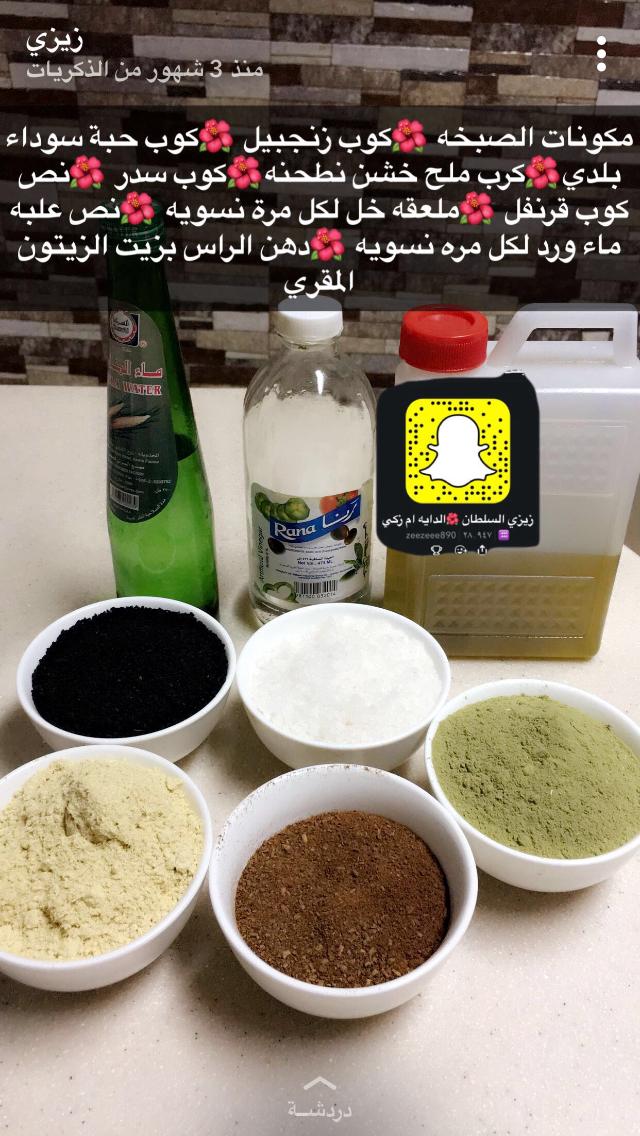 Pin By Zineb Ahmed Bentaleb On عنايه امي Hair Care Recipes Body Skin Care Health Skin Care