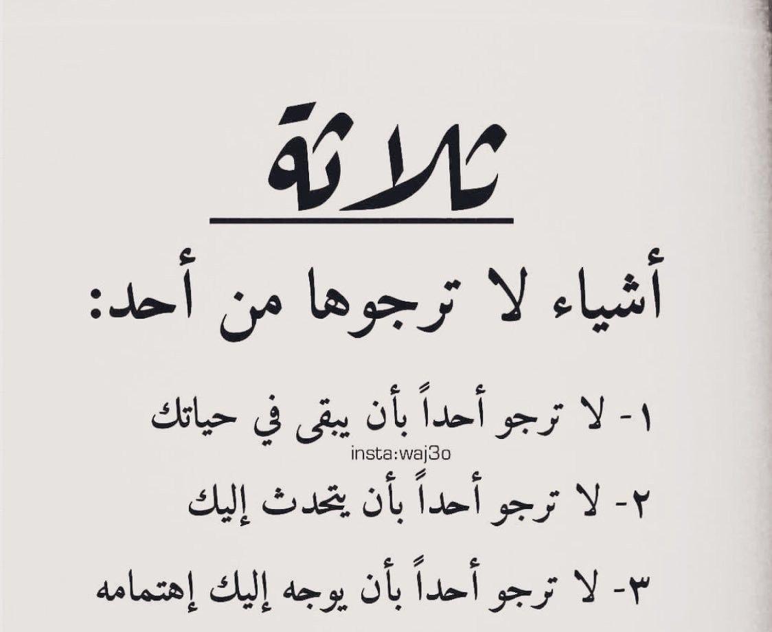 Pin By Fowzi On أحلى ألكلام خواطر ح ك م Arabic Quotes Quotes Arabic