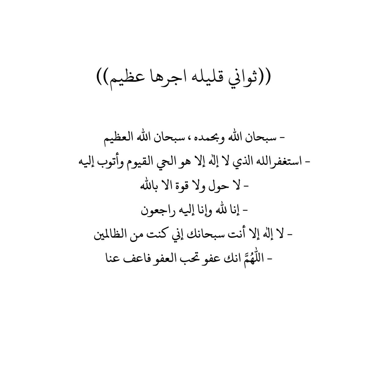 صدقة جارية عن المؤمنين والمؤمنات الاحياء منهم والأموات Holy Quran Quran Math