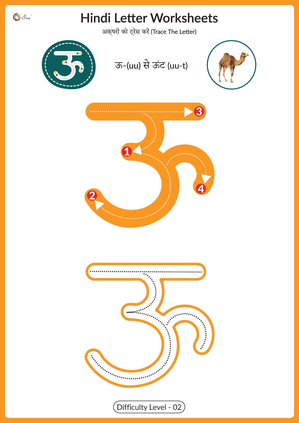 Hindi Worksheet For Kids