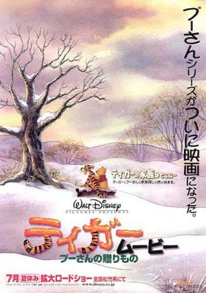 the tigger movie poster from japan japanese teaching