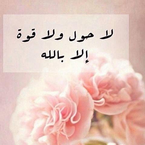 لا حول ولا قوة الا بالله Arabic Love Quotes Islamic Information Place Card Holders