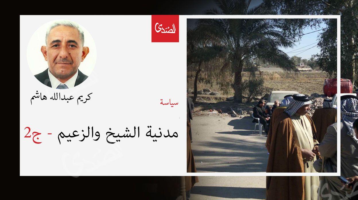مدنية الشيخ والزعيم-ج2