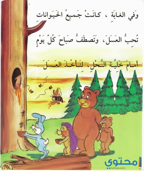 م طويل واستمتعت بدفء الشمس من جديد In 2020 Learning Arabic Arabic Alphabet For Kids Arabic Kids