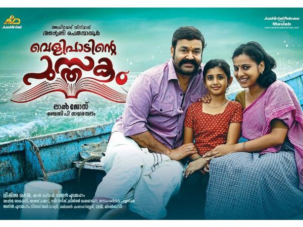 Entammede Jimikki Kammal Song Lyrics Movie Velipadinte Pusthakam Song Lyrics Lyrics Songs