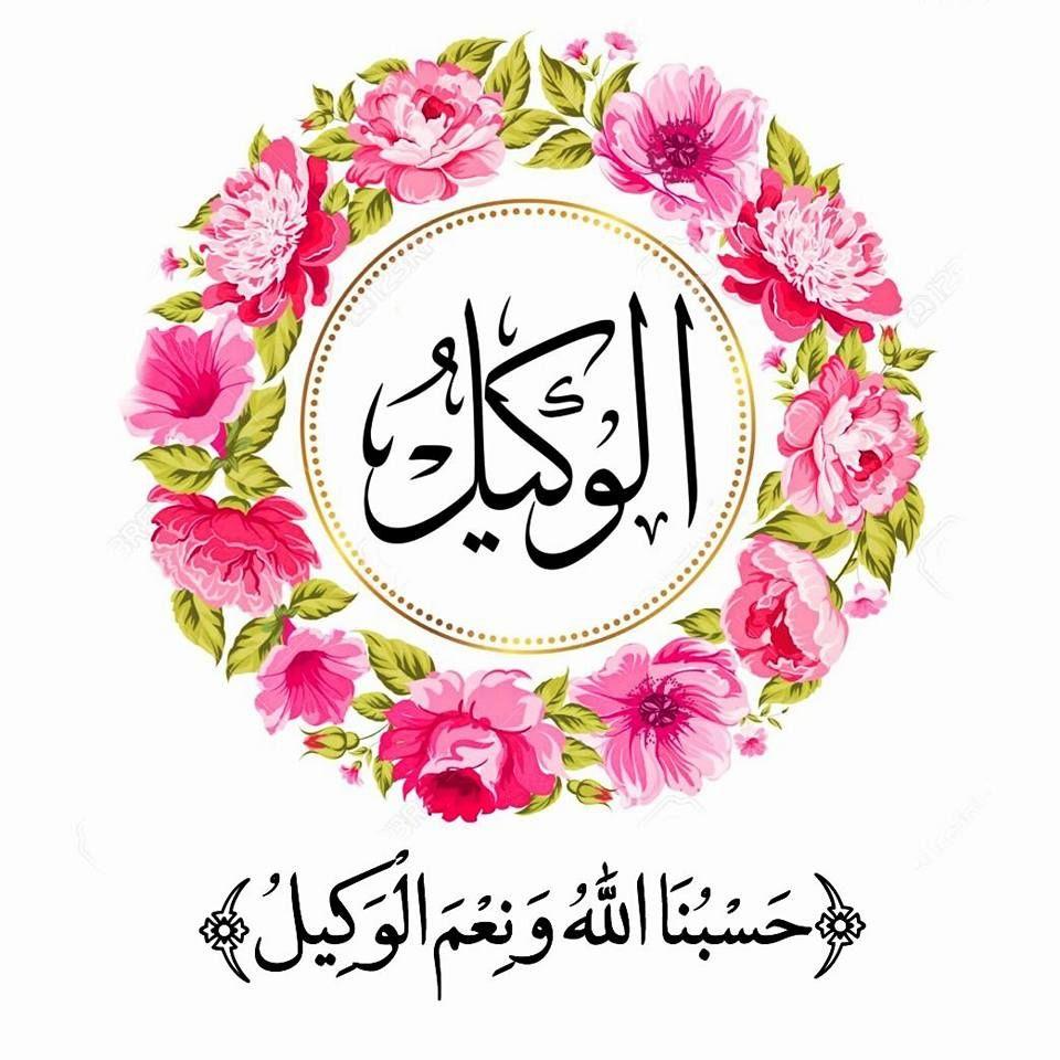 28 اسم الوكيـــل اسم الله الوكيل أي الكفيل فهو الوكيل الذي توكل بالعالمين خلق ا وتدبير ا وهداية وتقد Learn Islam Islamic Phrases Ramadan Quotes