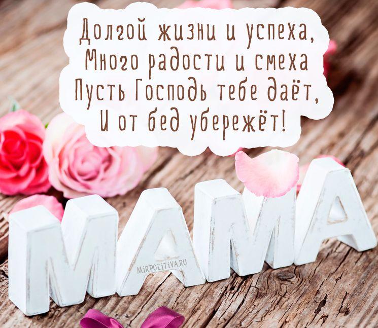 На телефон картинки с днем рождения мама