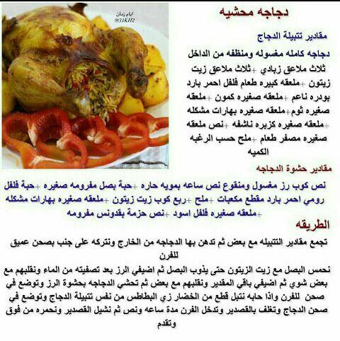 دجاجه محشيه Cooking Recipes Recipes Cooking