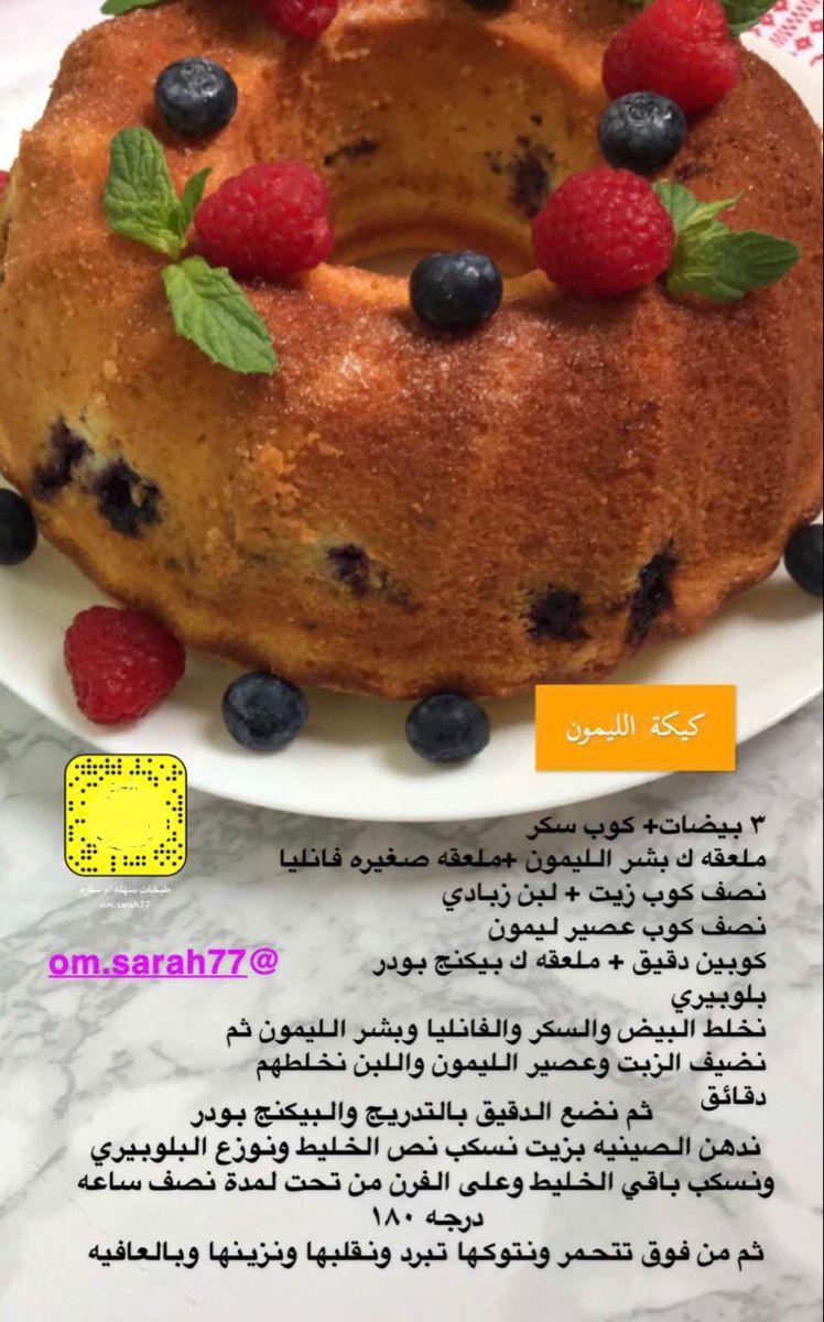 كيكة الليمون Dessert Recipes Save Food Food
