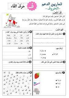 تمارين رائعة عن الحروف موارد المعلم Arabic Alphabet For Kids Learn Arabic Alphabet Arabic Alphabet Letters