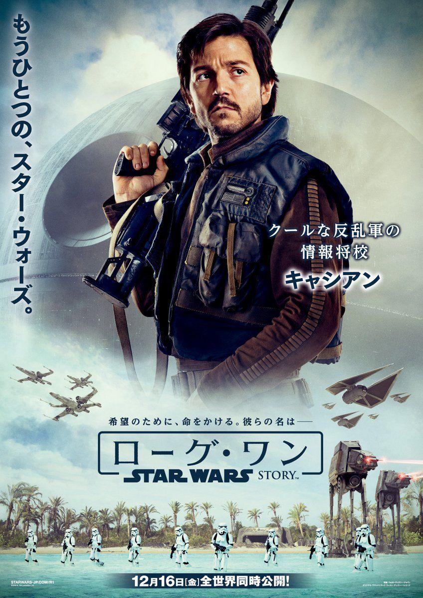 119件 Starwars おすすめの画像 スターウォーズ 映画 予告編 映画