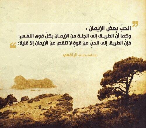 الحب بعض الايمان و كما أن الطريق إلى الجنة من الإيمان بكل قوى النفس فإن الطريق إلى الحب من قوة لا تنقص عن الإيمان إلا قلي Favorite Quotes Literature Faith