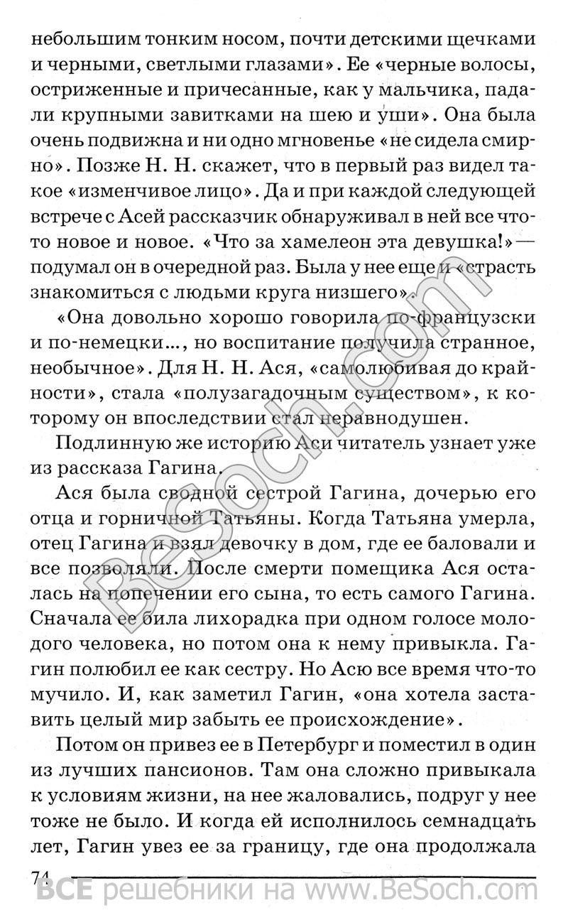 Ответы на вопросы по русской литературе 6 класс мушинская