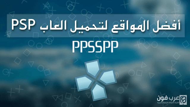 شرح كيفية تحميل العاب Ppsspp للاندرويد والايفون مجانا Psp Lockscreen Lockscreen Screenshot