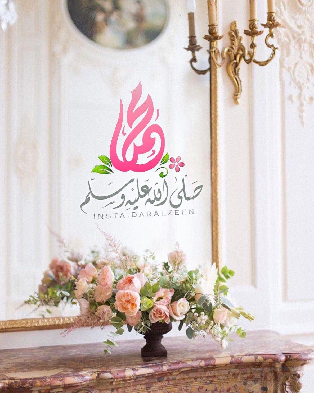 صلوا على المبعوث فينا رحمة ت كتب لكم عشر ا لدى الرحمن صلى عليك الله يا خير الورى ما ضج ت اﻵفاق باﻵذان Islam Greetings Table Decorations