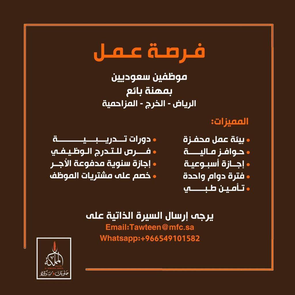 فرصة عمل الرياض الخرج المزاحمية موظفين سعوديين مهنة بائع أرسال السيرة الذاتية وانضم لفريق حلويات المملكة المميز توظيف وظائف حلويات المملكة