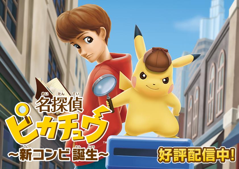 Vem aí um novo filme de 'Pokemon' desta vez, com atores